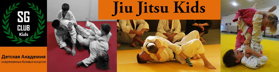 SG Club Jiu Jitsu Kids
